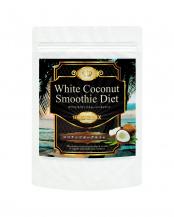 ホワイトココナッツスムージーダイエット ココナッツヨーグルト味