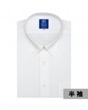 ホワイト系●形態安定ノーアイロン ボタンダウンカラー白無地ベーシック 半袖ビジネスワイシャツ○BM01X900CP45B1S