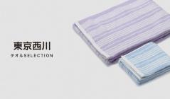 東京西川タオルSELECTIONのセールをチェック