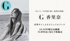 G香里奈 ビジュアルブック GLADD先行予約販売のセールをチェック