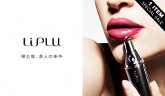 LIPLU 弾む唇、美人の条件のセールをチェック