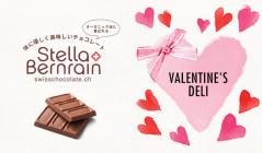 VALENTINE'S DELI_ORGANIC SWISS CHOCOLATE -STELLA-(ステラ ベルンライン)のセールをチェック