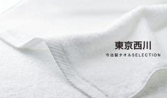 東京西川-今治製タオルSELECTION-のセールをチェック
