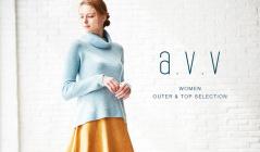 a.v.v Women OUTER & TOP SELECTION(アーヴェヴェ)のセールをチェック
