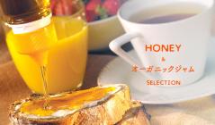 HONEY & オーガニックジャム SELECTIONのセールをチェック
