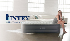 INTEX 快適エアーベッドのセールをチェック