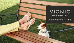 VIONIC 足の歪みをまっすぐに(バイオニック)のセールをチェック