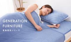 GENERATION FURNITURE -夏物寝具シリーズ-(ジェネレーションファーニチャー)のセールをチェック