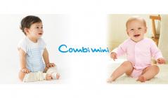 COMBIMINI(コンビミニ)のセールをチェック