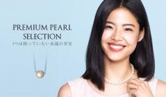 PREMIUM PEARL  SELECTION -1つは持っていたい永遠の至宝-のセールをチェック