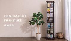 GENERATION FURNITURE -収納家具-(ジェネレーションファーニチャー)のセールをチェック