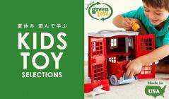 夏休み 遊んで学ぶ KIDS TOY SELECTIONのセールをチェック