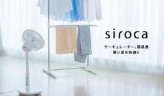 SIROCA サーキュレーター、扇風機 ‐ 暑い夏を快適に -のセールをチェック