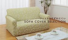 フィットしてずれにくい SOFA COVER SELECTIONのセールをチェック