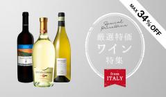厳選特価ワイン特集 夏に美味しく楽しく飲めるイタリアワインのセールをチェック