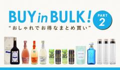【オープン】複合親専用_複合D009:BUY IN BULK! -おしゃれでお得なおまとめ買い特集-のセールをチェック