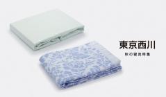 東京西川-秋の寝具特集-のセールをチェック
