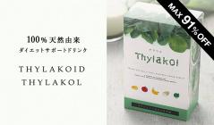 100%天然由来ダイエットサポートドリンク THYLAKOL(チラコル)のセールをチェック