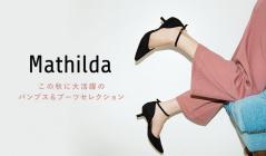 この秋に大活躍パンプス&ブーツ MATHILDA(マチルダ)のセールをチェック