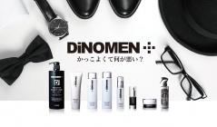 DINOMEN(ディノメン)のセールをチェック