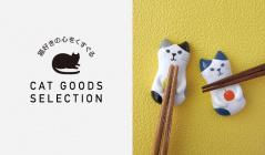 猫好きの心をくすぐる CAT GOODS SELECTIONのセールをチェック
