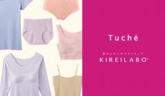 TUCHE/KIREILABO完全無縫製インナー 肌が喜ぶスキンウェア(トゥシェ)のセールをチェック