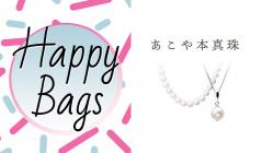 あこや本真珠 -HAPPY BAG-のセールをチェック