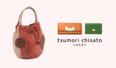 tsumori chisato CARRY(ツモリチサト)のセールをチェック