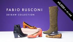 FABIO RUSCONI 2018AW COLLECTION(ファビオルスコーニ)のセールをチェック