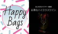 GLADDバイヤー厳選 お得なハイクラスワイン HAPPY BAGのセールをチェック