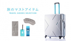 旅のマストアイテム〜TRAVEL GOOD SELECTION〜のセールをチェック