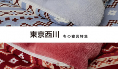 東京西川-冬の寝具特集-のセールをチェック