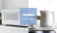 TWINBIRD-冬支度の家電特集-(ツインバード)のセールをチェック
