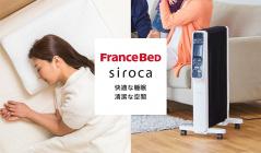 FRANCE BED/SIROCA ヒーター、加湿器-寒い冬を快適に-のセールをチェック