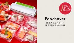 Foodsaver -全米No.1ブランド 家庭用真空パック機-のセールをチェック