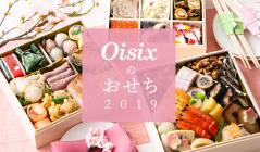 OISIXのおせち -2019-(オイシックス)のセールをチェック