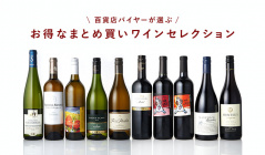 百貨店バイヤーが選ぶ お得なまとめ買いワインセレクションのセールをチェック