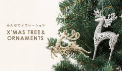 みんなでデコレーション X'MAS TREE & ORNAMENTSのセールをチェック