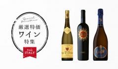 厳選特価ワイン特集 -special selection-(セレクション_ニホンリカー)のセールをチェック