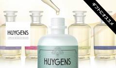 香りで日常に特別を HUYGENSのセールをチェック