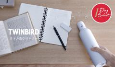 TWINBIRD -ボトル型クリーナー(ツインバード)のセールをチェック