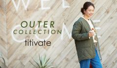 TITIVATE_OUTER COLLECTION(ティティベイト)のセールをチェック