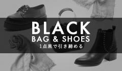 18S_20_22_BLACK BAG & SHOES -1点黒で引き締める-のセールをチェック