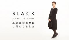 BLACK FORMAL COLLECTION -洗練された一着を-のセールをチェック