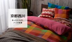 京都西川 -あったか毛布・パット特集-のセールをチェック