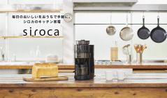 SIROCAのセールをチェック