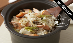 冬の定番 鍋セレクション(ミヤオ)のセールをチェック