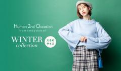 H2O WINTER COLLECTION -大きめサイズ-のセールをチェック