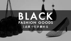 BLACK FASHION GOODS -1点黒で引き締める-のセールをチェック