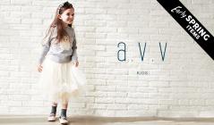 a.v.v Kids_EARLY SPRING ITEM(アーヴェヴェ)のセールをチェック